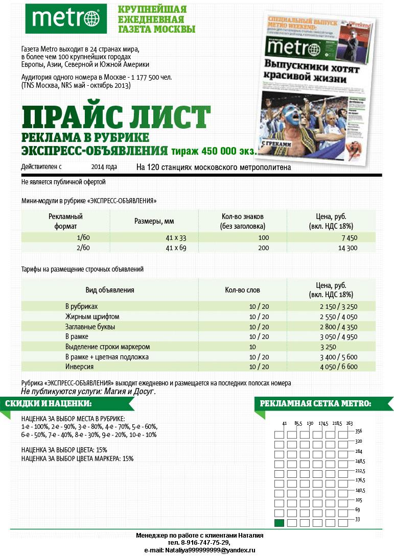 Газета метро подать объявление цена работа прорабом в москве свежие вакансии