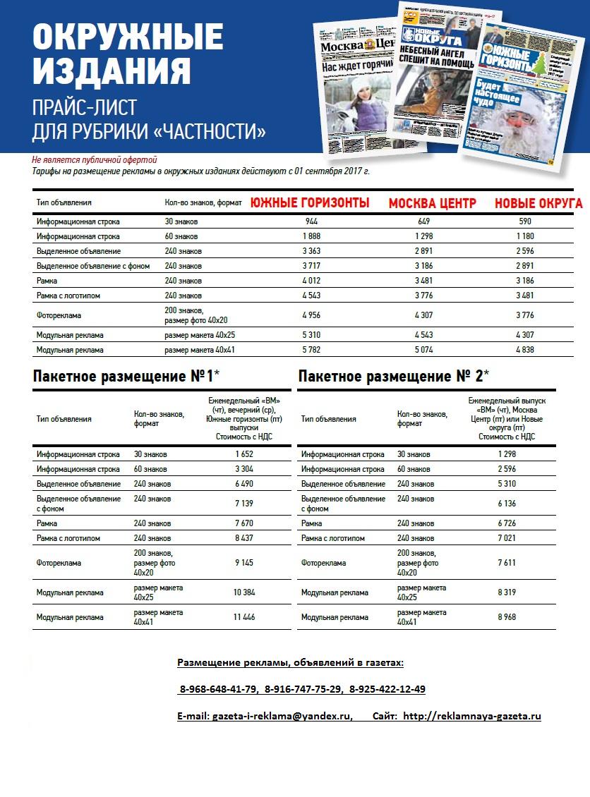 Подать бесплатно рекламу объявление в газеты и журналы москвы контекстная реклама на joomla