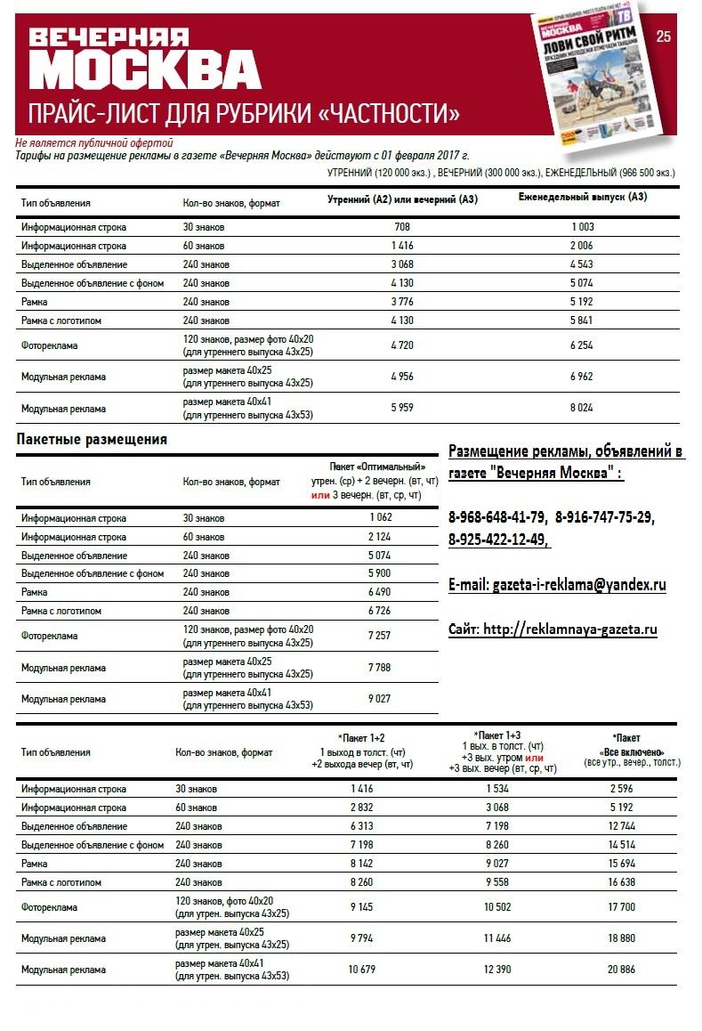 Где дать бесплатно объявление в москве в газеты доска объявлений на перевозку грузов змиев харьков